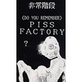 2(Do you remember) piss factory?