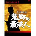 荒野の素浪人 完全版 DVD-BOX 1(8枚組)