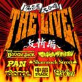 """名古屋大合唱""""THE LIVE!""""~友情編~"""
