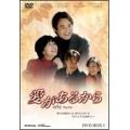 愛があるから DVD-BOX1