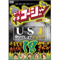 やりすぎコージーDVD18 USJ(うそでしょジュニア)+「千原兄弟徹底比較!セリーグ vs Jリーグ」