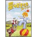 星の王子さま プチ☆プランス 10 ニューテレシネ・デジタル・リマスター版
