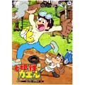 ど根性ガエル DVD-BOX1