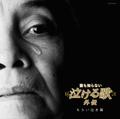 「誰も知らない泣ける歌」オフィシャル外伝コンピレーションアルバム もらい泣き篇