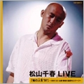 松山千春LIVE 「俺の人生(たび) '97」 ~1997.8 札幌・芸術の森野外ステージ~