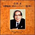 東京シンフォニー 第2番/吉田正記念オーケストラ:指揮者 大沢可直