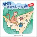 昔話ふるさとへの旅~長崎