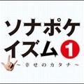 ソナポケイズム 1 ~幸せのカタチ~ [CD+DVD]<初回限定盤>