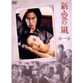 新・愛の嵐 DVD-BOX 第1部
