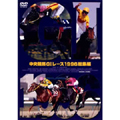 中央競馬GIレース1996総集編 (低価格化)[PCBG-10598][DVD]