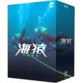海猿 プレミアムDVD-BOX [3DVD+CD]<初回生産限定版>