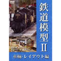 鉄道模型 第二弾 車両・レイアウト編 [PCBG-10756]