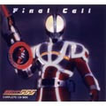 Final Call 仮面ライダーファイズ COMPLETE CD-BOX<初回生産限定盤>
