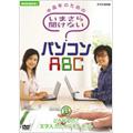 NHK趣味悠々 中高年のための いまさら聞けないパソコンABC B どうやるの?文字入力とインターネット