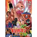 キン肉マン Vol.12<完>