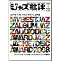 ジャズ批評 2009年3月号 Vol.148