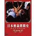 日本密姦拷問史