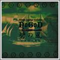 碧の風-ミドリノカゼ-<完全生産限定盤>