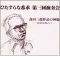 ひたすらな希求 - 高田三郎作品の神髄