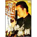 稲穂の無頼〜哀しき相克〜[DMSM-7890][DVD] 製品画像