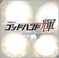 TBS系ドラマ「ゴッドハンド輝」オリジナル・サウンドトラック