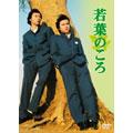 若葉のころ DVD-BOX(6枚組)