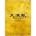 大漢風 項羽と劉邦 DVD-BOX I(6枚組)