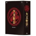 大王世宗 [テワンセジョン] DVD-BOX I