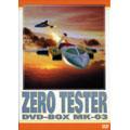 ゼロテスター DVD-BOX Mk-03
