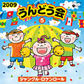 2009 うんどう会 5 ジャングル・ロケンロール