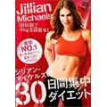 ジリアン・マイケルズの30日間集中ダイエット