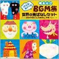 つかえる! あそべる! 劇あそびBGM集 世界の昔ばなしセット~おおかみと七ひきのこやぎ ほか~ CD