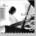 ベートーヴェン:ピアノ・ソナタ全集 Vol.10:第29番 「ハンマークラヴィーア」Op.106(8/2005)/第30番 Op.109(7/2005):杉谷昭子(p)