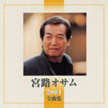 宮路オサム 2004全曲集