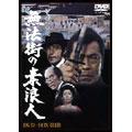 人魚亭異聞 無法街の素浪人 DVD-BOX 第1巻