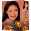 NHK連続テレビ小説「ひまわり 完全版」DVD BOX 第二集