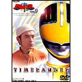 スーパー戦隊シリーズ 未来戦隊タイムレンジャー VOL.3(2枚組)
