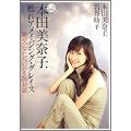 本田美奈子. 甦れアメイジング・グレイス [BOOK+CD]