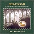 児童文学CDシリーズ 新美南吉童話選集-1-/朗読:岸田今日子