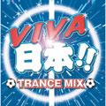 VIVA日本!!TRANCE MIX