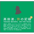 高田渡、旅の記録 下巻