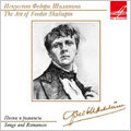 The Art of Feodor Chaliapin -Songs and Romances Vol.1: Strokin, Vedel, Arkhangelsky, Glinka, Mussorgsky, etc (1926-37)