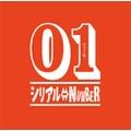 01<生産限定盤>