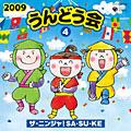 2009 うんどう会 4 ザ・ニンジャ!SA・SU・KE