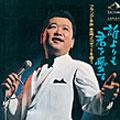 ビクター流行歌 名盤・貴重盤コレクション(6) 誰よりも君を愛す~吉田メロディーを唄う~/フランク永井<COLEZO!>