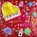 愛のままで…、海雪~青春ピアノ~