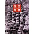 泉麻人/東京風景3 100万馬力だ!東京大改造1962-1964 [PCBE-50460]