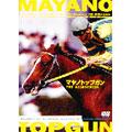 マヤノトップガン THE ALLROUNDER[PCBG-10527][DVD]