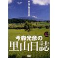大自然ライブラリー 今森光彦の里山日誌 ~田んぼと雑木林の四季~