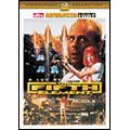 フィフス・エレメント アドバンスト・コレクターズ・エディション